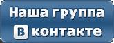 Группа турклуба Робинзон Вконтакте
