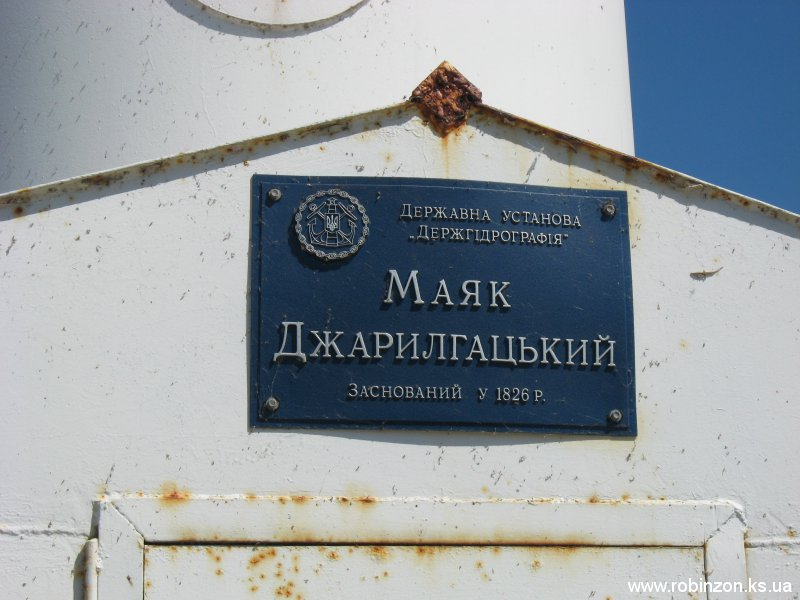Поход на Джарылгач - август 2010