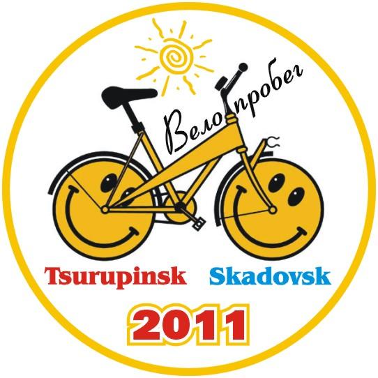 Велопробег Цюрупинск-Скадовск 2011